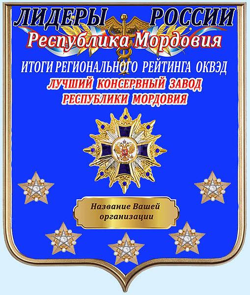 Республика Мордовия.jpg