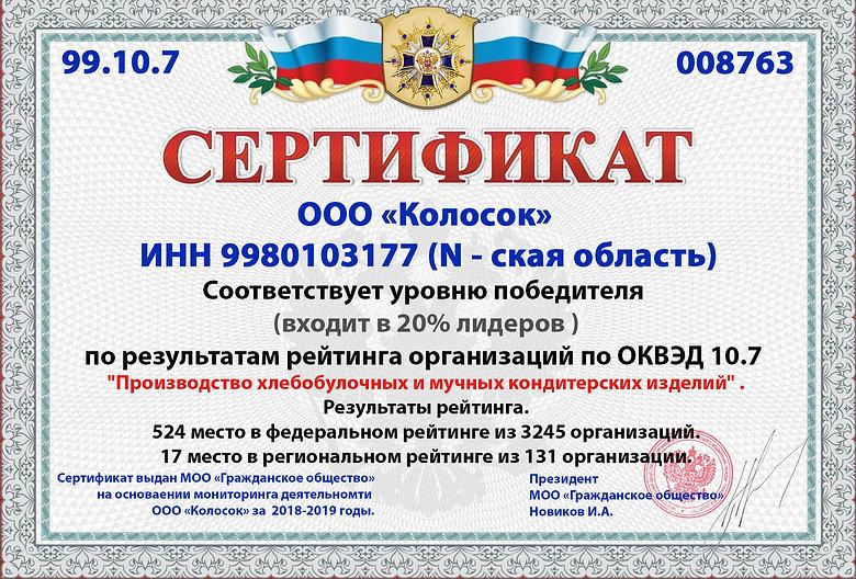 Сертификат с печатью Организация лидер Р