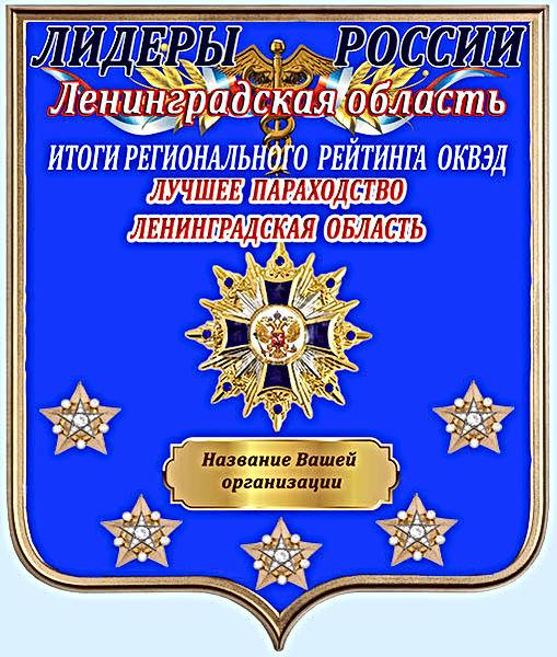 Ленинградская область.jpg