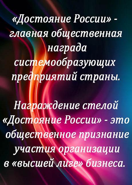 Достояние России1.jpg