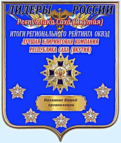 Республика Саха (Якутия).jpg