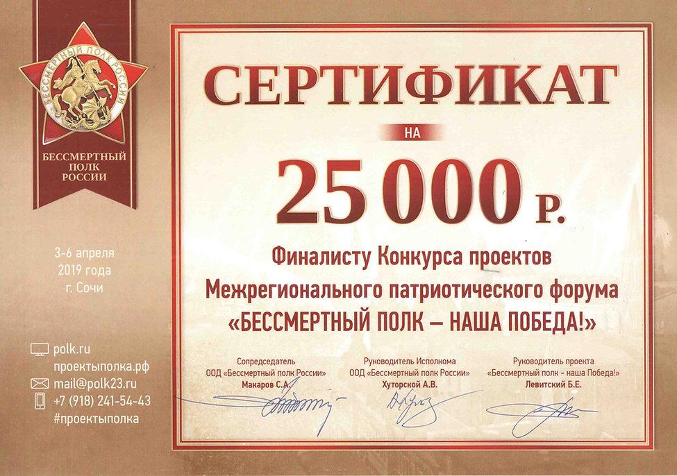 Сертификат Бессмертный полк - наша Побед