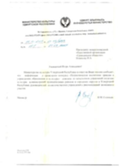 Удмуртская Республика Министерство культ