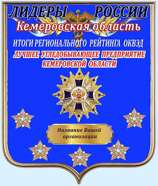 Кемеровская область.jpg