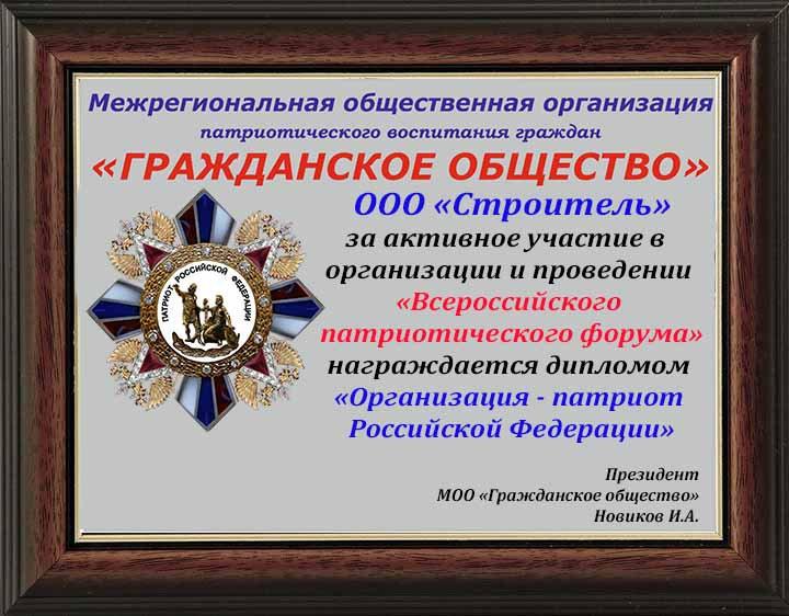 Организация Патриот России.jpg