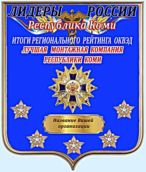 Республика Коми.jpg