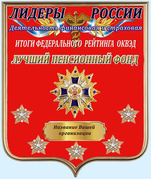 Лучший пенсионный фонд Лидеры России.jpg