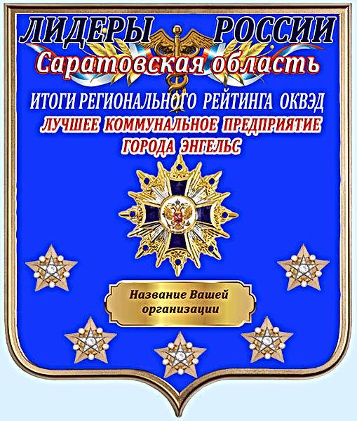 Саратовская область.jpg