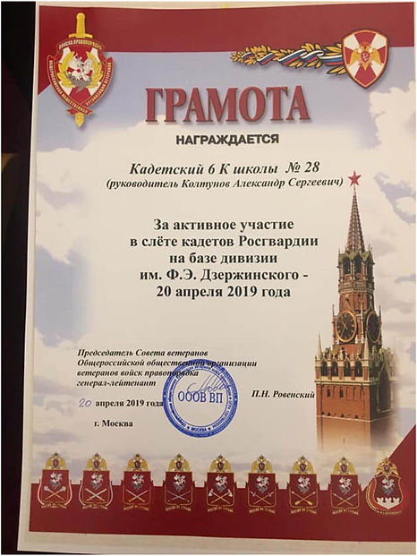 Колтунов Александр Сергеевич.jpg