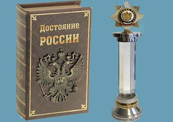 Достояние России банер сайт.jpg