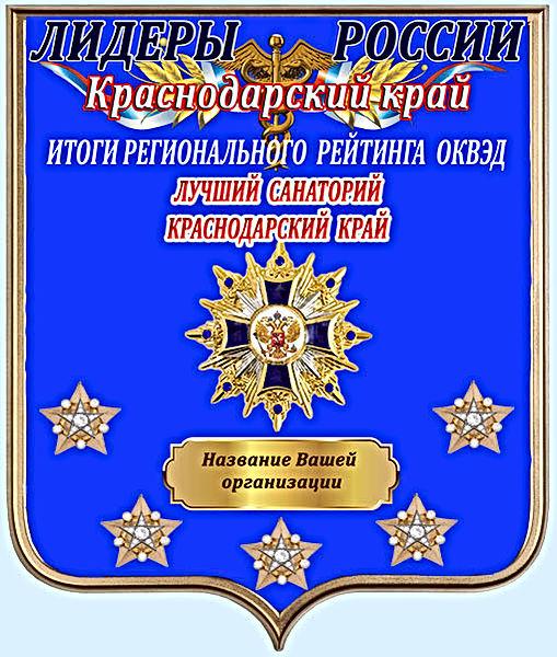 Краснодарский край.jpg