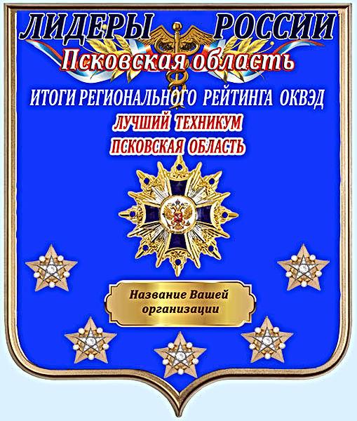 Псковская область.jpg