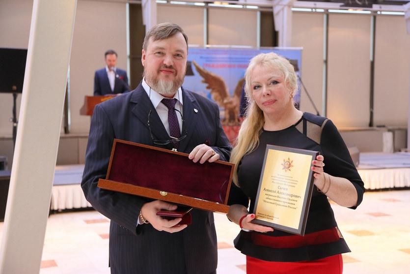 Почетный гражданин России 00477.jpg