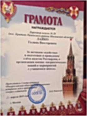 Лайко Галина Викторовна.jpg