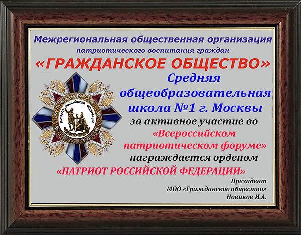 Патриот Российской Федерации.jpg