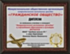 Диплом участника конкурса.jpg