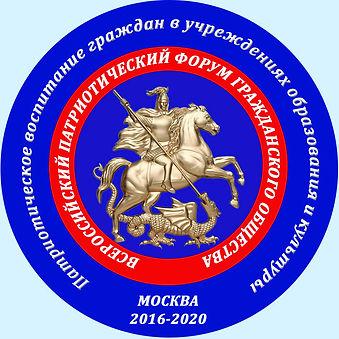 Эмблема конкурса для сайта.jpg