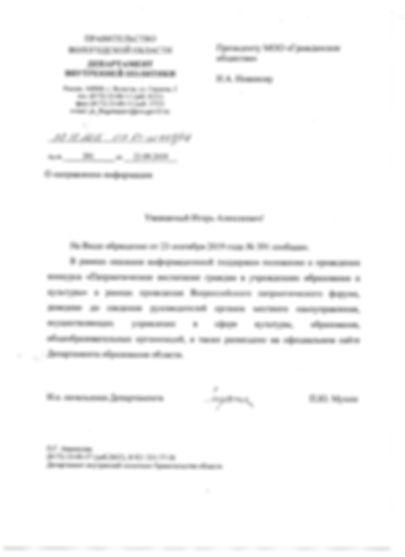 Волгоградская область департамент внутре