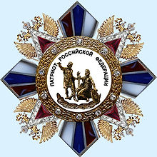 Орден Патриот Российской Федерации.jpg