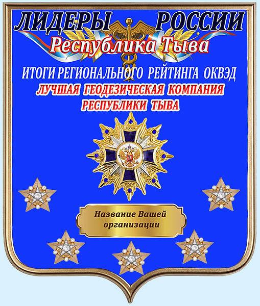 Республика Тыва.jpg
