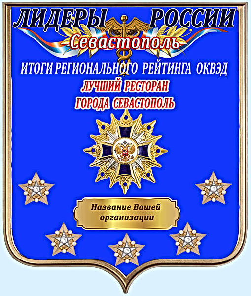 Севастополь.jpg