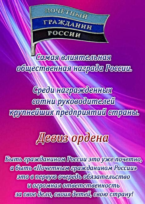 Почетный гражданин России сайт2.jpg