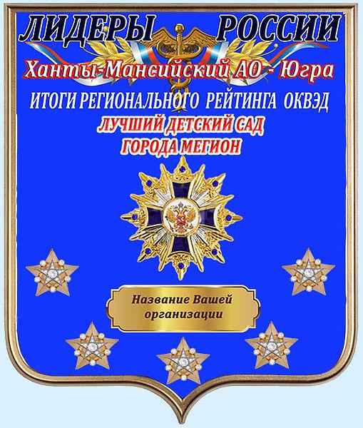 Ханты-Мансийский АО - Югра.jpg