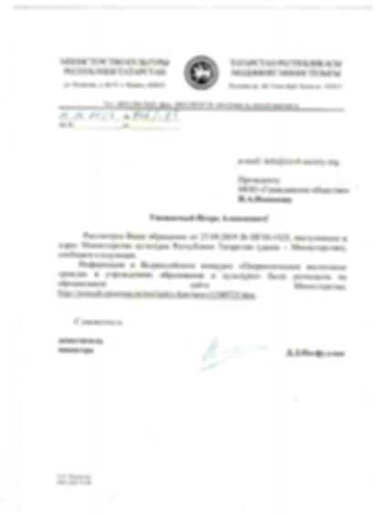 Республика Татарстан министерство культу