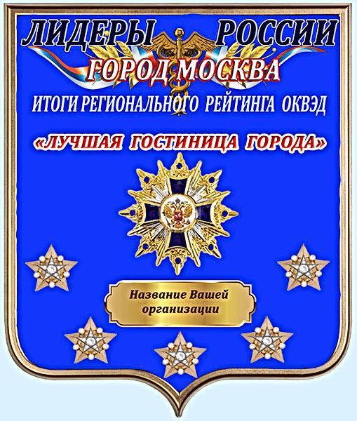 ГОРОД МОСКВА.jpg