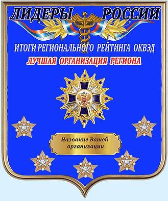 Лучшая организация региона ОКВЭД.jpg