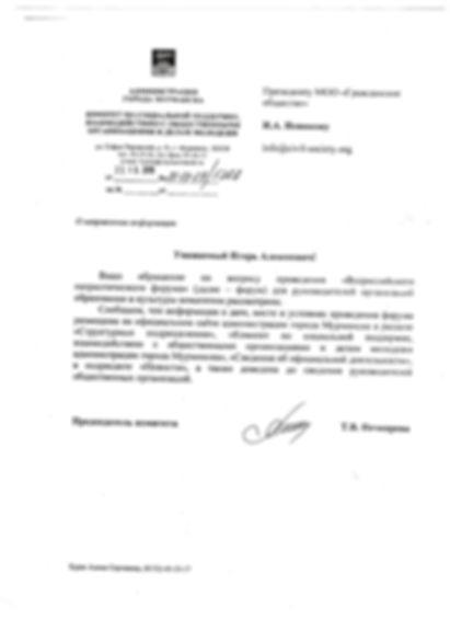 Город Мурманск Администрация.jpg