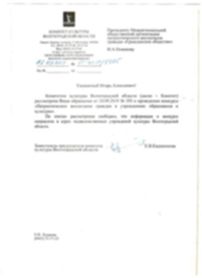 Волгоградская область комитет культуры.j