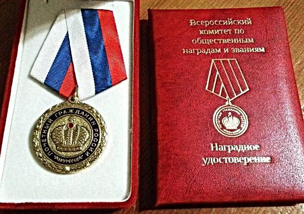 медаль с удостоверением.jpg