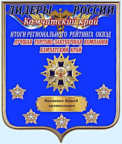 Камчатский край.jpg