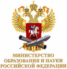 Министерство образованимя и науки Российской Федерации