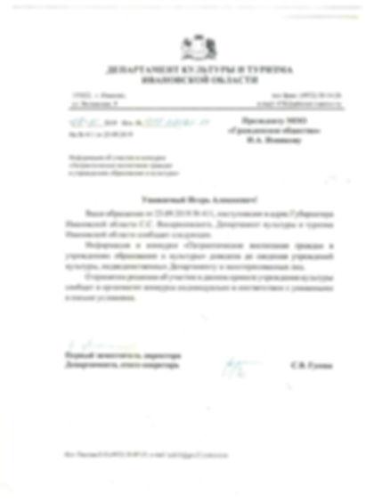 Ивановская область департамент культуры