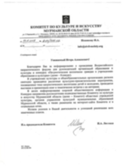 Мурманская область комитет по культуре и