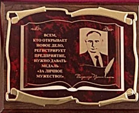 За гражданское мужество плакетка.jpg