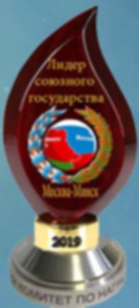 Стела Союзное государство на сайт.jpg