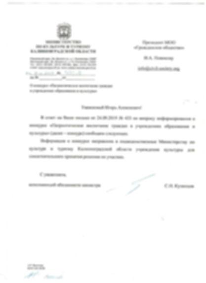 Калининградская область Министерство по