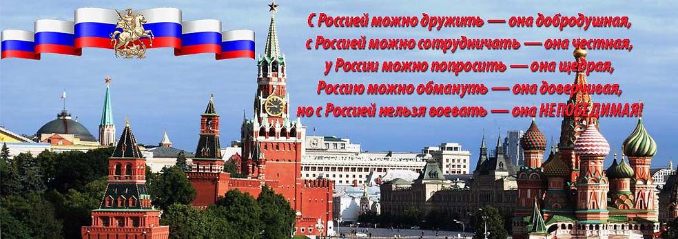 Россия Патриотическое воспитание.jpg