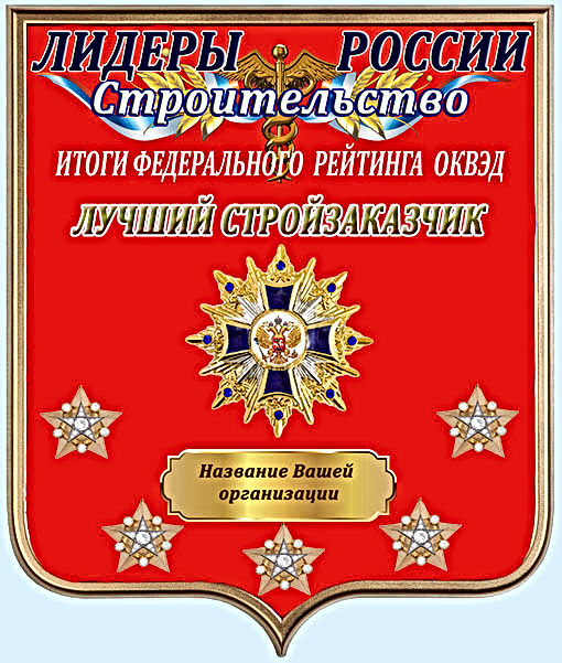 ЛУЧШИЙ СТРОЙЗАКАЗЧИК ЛИДЕРЫ РОССИИ.jpg