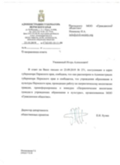 Пермский край администрация губернатора.
