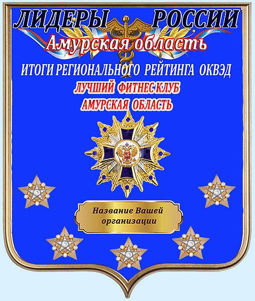 Амурская область.jpg