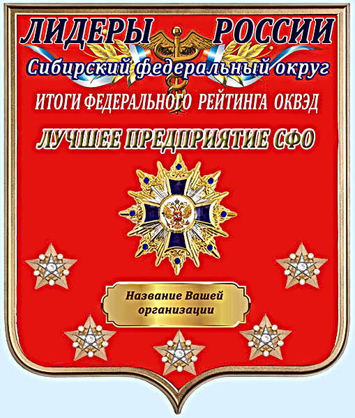 Сибирский федеральный округ.jpg