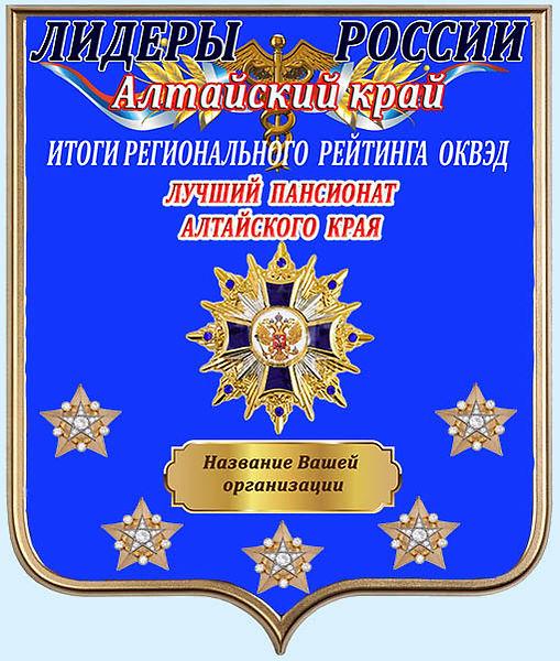 Алтайский край.jpg