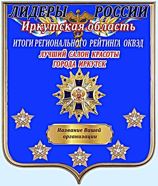 Иркутская область.jpg
