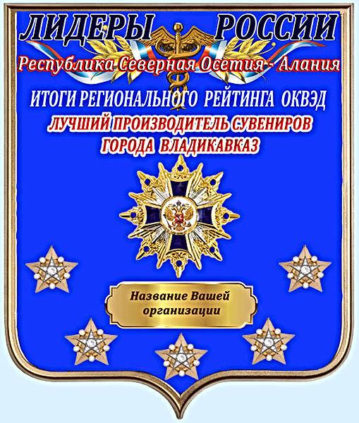 Республика Северная Осетия - Алания.jpg