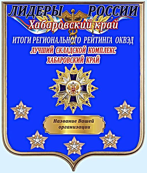 Хабаровский край.jpg