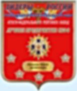 Северо-Кавказский федеральный округ.jpg